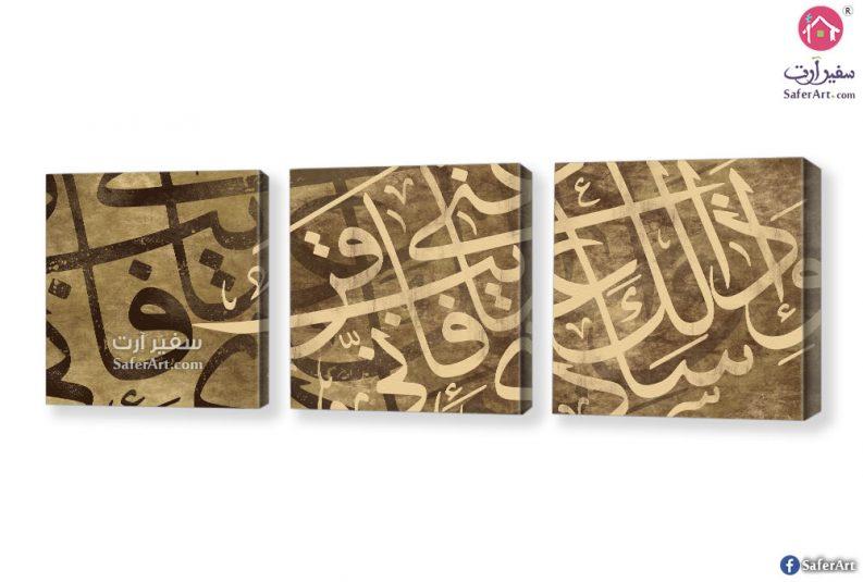 تابلوهات مودرن اسلامى