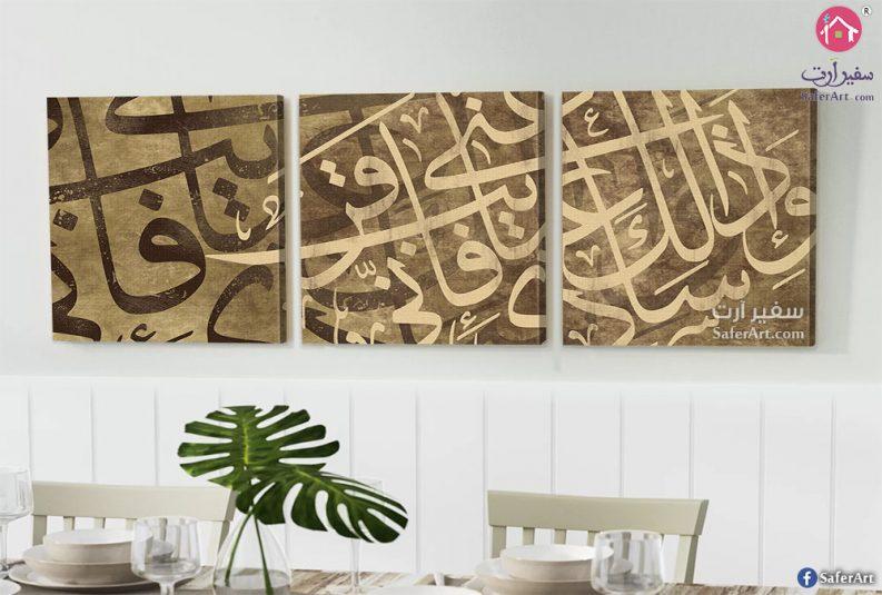 لوحات مودرن عربى
