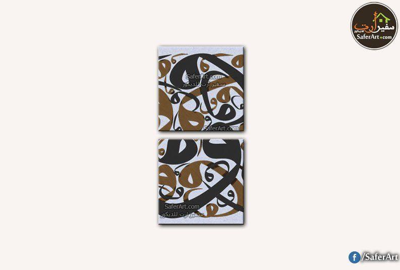 لوحات مودرن حروف عربية