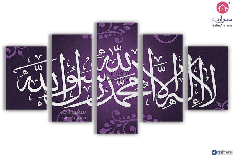 لوحات مودرن اسلامى موف