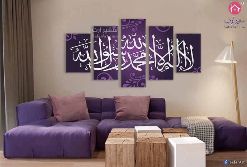 تابلوهات مودرن خط عربى موف