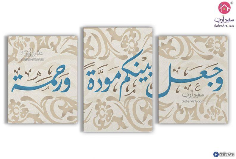 تابلوهات مودرن اسلامى لغرف النوم