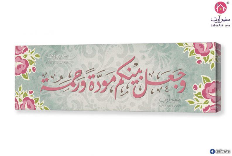 لوحات مودرن اسلامى لغرف النوم