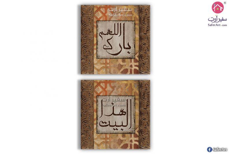 لوحات مودرن اسلامى عربى, اللهم بارك هذا البيت