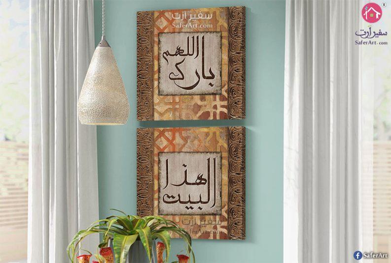 لوحات مودرن اسلامى اللهم بارك هذا البيت فى مصر
