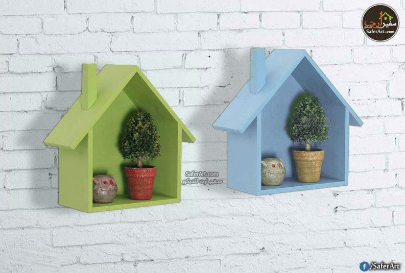 ارفف حائط مودرن على شكل منزل من قطعتين