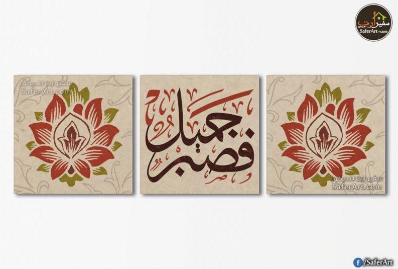 فصبر جميل – لوحات مودرن عربي