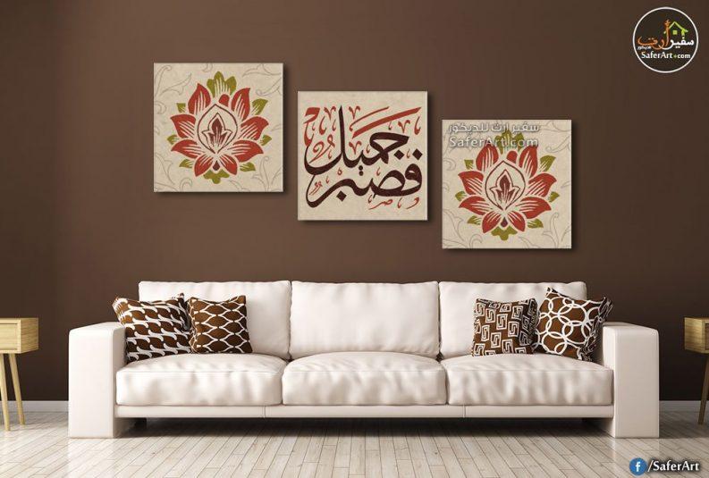 تابلوهات مودرن عربى ايات قرآنية