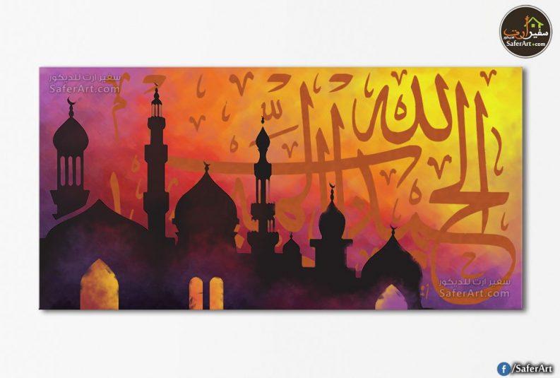 الحمد لله رب العالمين - لوحات حائط مودرن