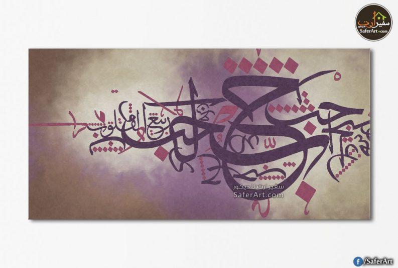 الحب ربيع القلوب - لوحات مودرن عربي