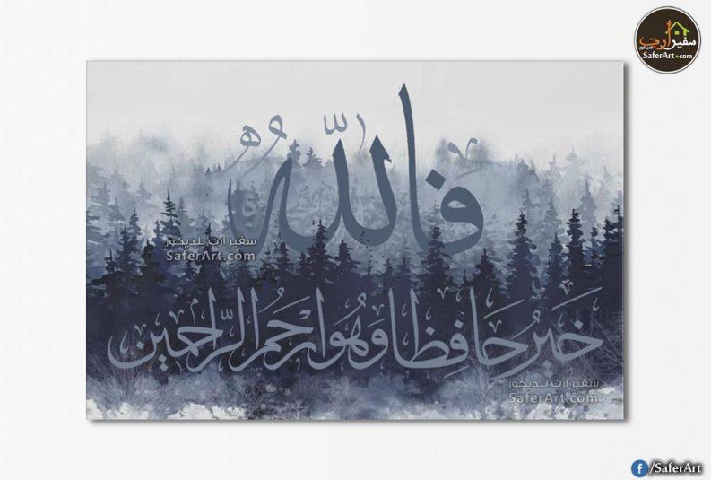 فالله خير حافظاً و هو ارحم الراحمين لوحات مودرن اسلامى