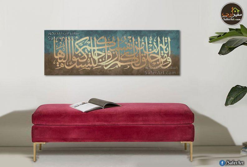 لتسكنوا اليها - تابلوهات و لوحات فى مصر