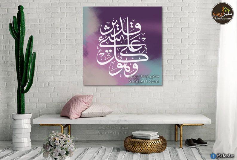 اماكن بيع تابلوهات اسلامية و ايات فى مصر