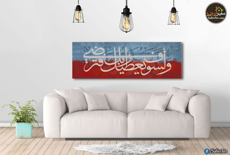 تابلوه مودرن فنى اسلامى