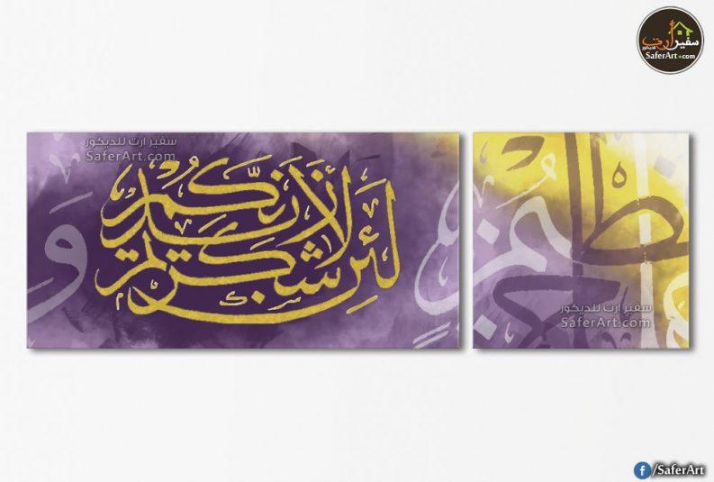 لئن شكرتم - لوحات مودرن اسلامى