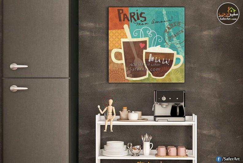 تابلوه حائط للمطابخ