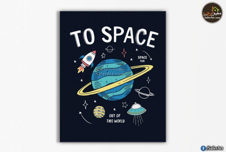 تابلوه مودرن-الفضاء