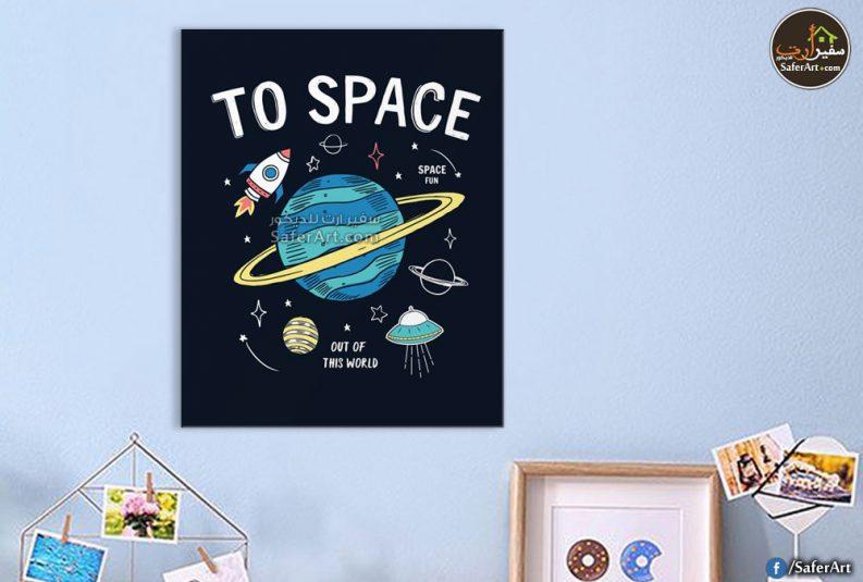 لكوكب الارض ويدور حوله مجموعه من الكواكب والنجوم