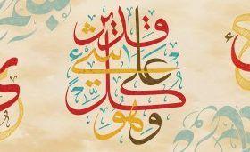 لوحات مودرن اسلامى