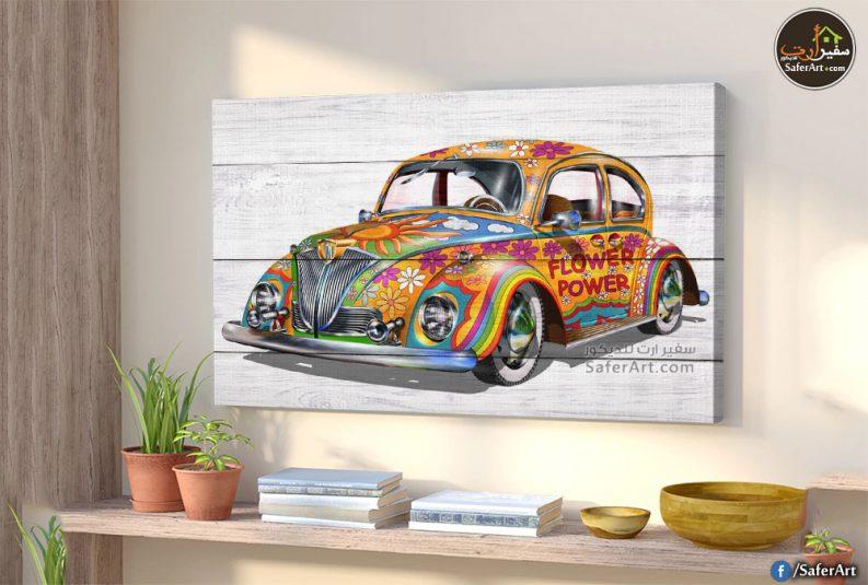 لوحات حائط مودرن بالوان مناسبه جدا لغرف البنات لعربيه كلاسيك