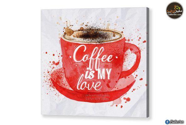 لوحه حائط- لمحبي القهوه