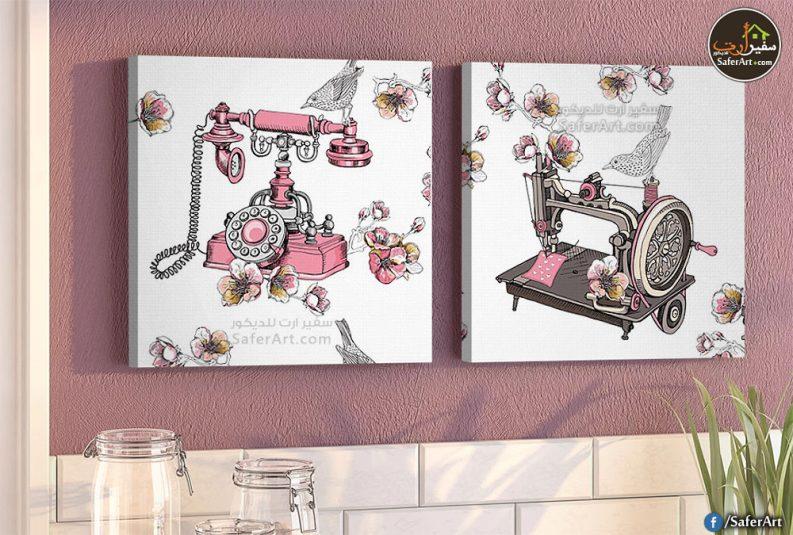 تابلوه رومانسي لغرف البنات لماكينه خياطه وتليفون منزلى