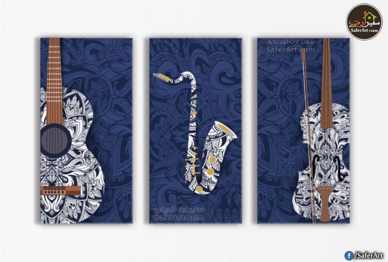 الالات موسيقيه زرقاء