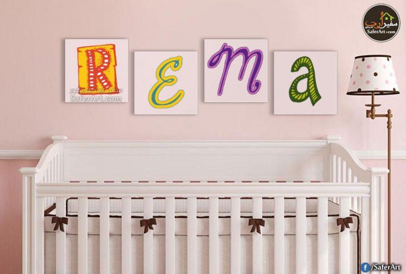 تابلوهات حائط للديكور لاسماء مرسومه بطريقه مميزه لغرف البنات والاطفال