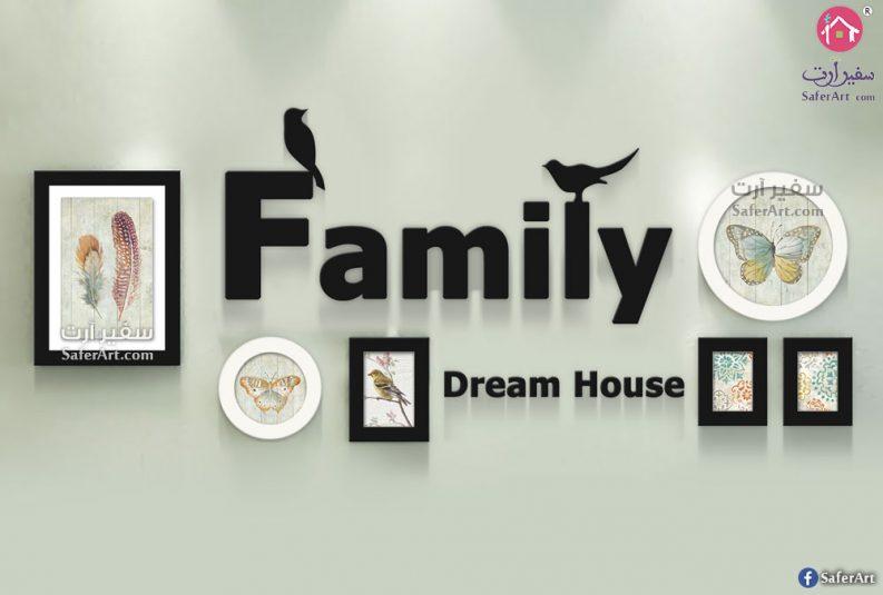 تابلوهات مودرن و براويز العائلة