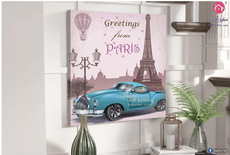 تابلوه مودرن باريس لسياره باللون الازرق