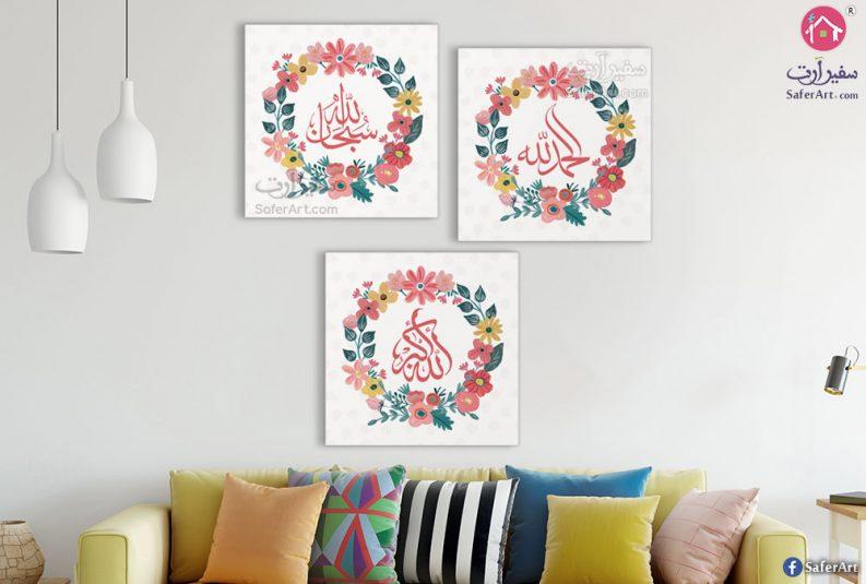 لوحات ديكور اذكار اسلامية