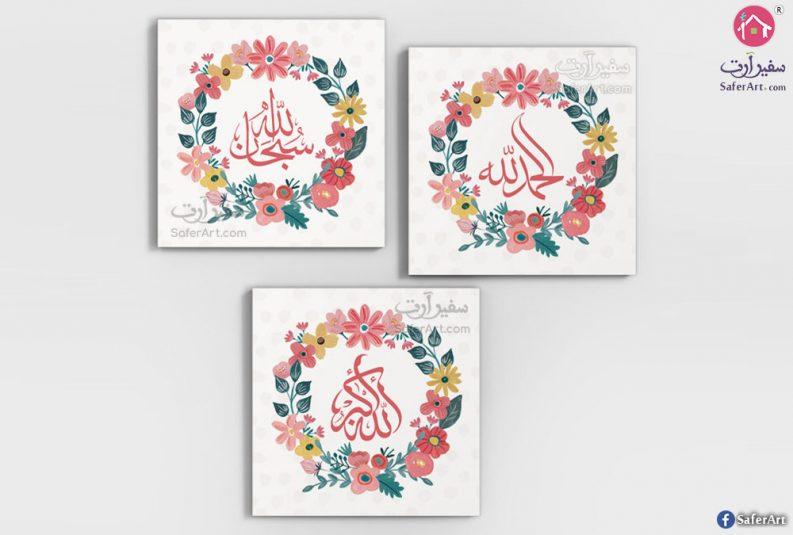 تابلوهات ديكور مودرن اسلامى