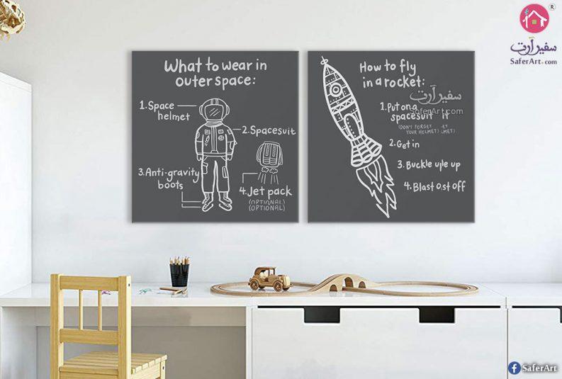 لوحات مودرن مصممه لغرف الشباب ومحبى الفضاء والمغامرات والخيال العلمى