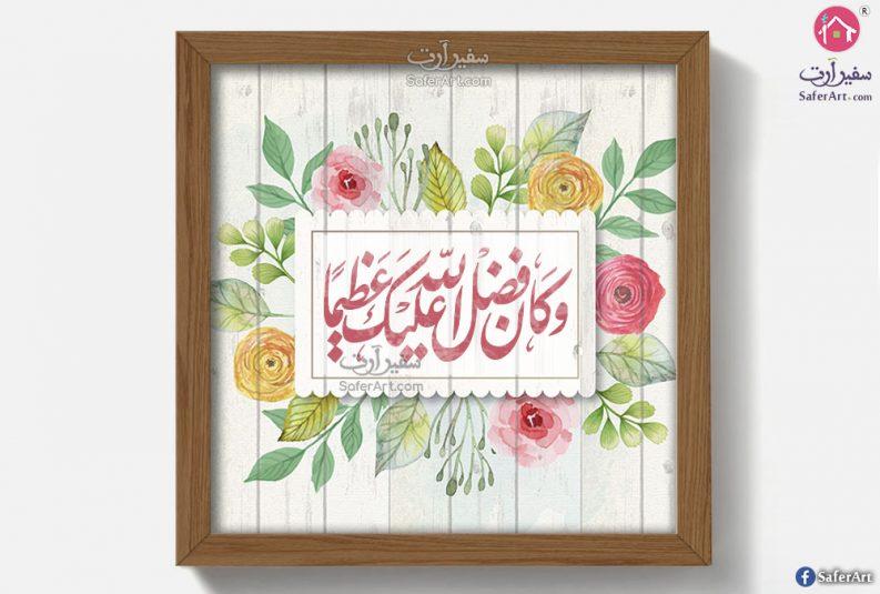 تابلوهات ديكور للحوائط اسلامى