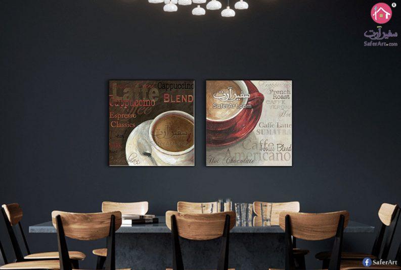 تابلوه مودرن مميز للمطابخ والكافيهات لفنجان قهوه