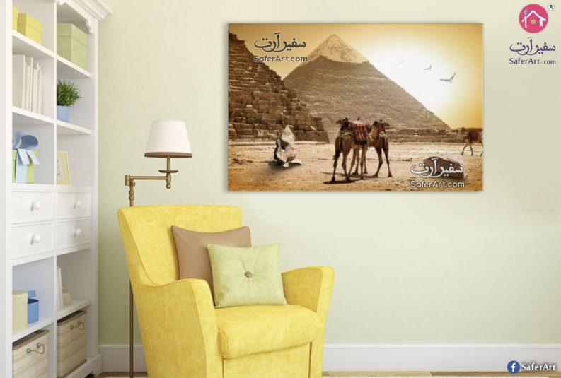 حائط ديكور الاهرامات