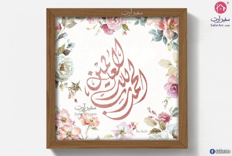 تابلوهات مودرن اسلامى الحمد لله رب العالمين