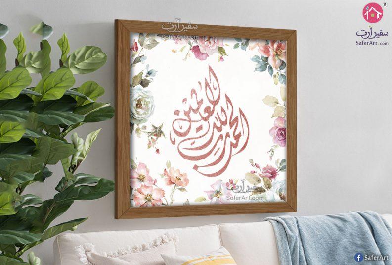لوحات مودرن عربى الحمد لله