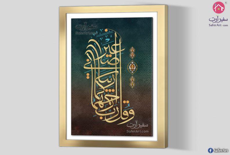 تابلوهات مودرن اسلامى ببرواز ذهبى