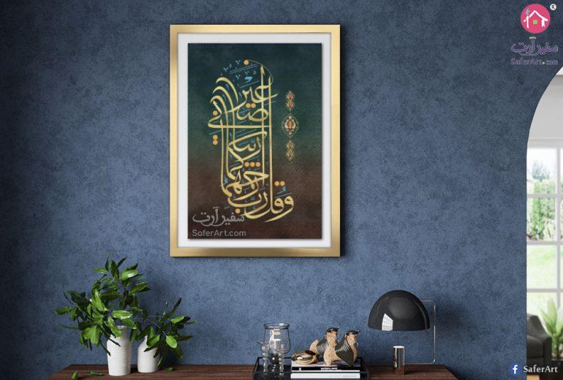لوحات فنية قرآنية بإطار ذهبى