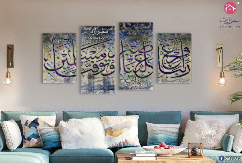 تابلوهات و لوحات ايات قرآنية