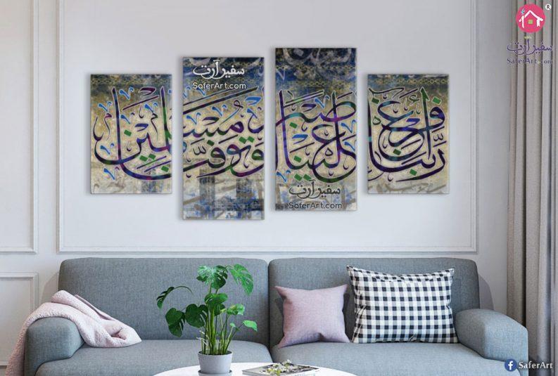 رب افرغ علينا صبرا وتوفنا مسلمين تابلوهات مودرن
