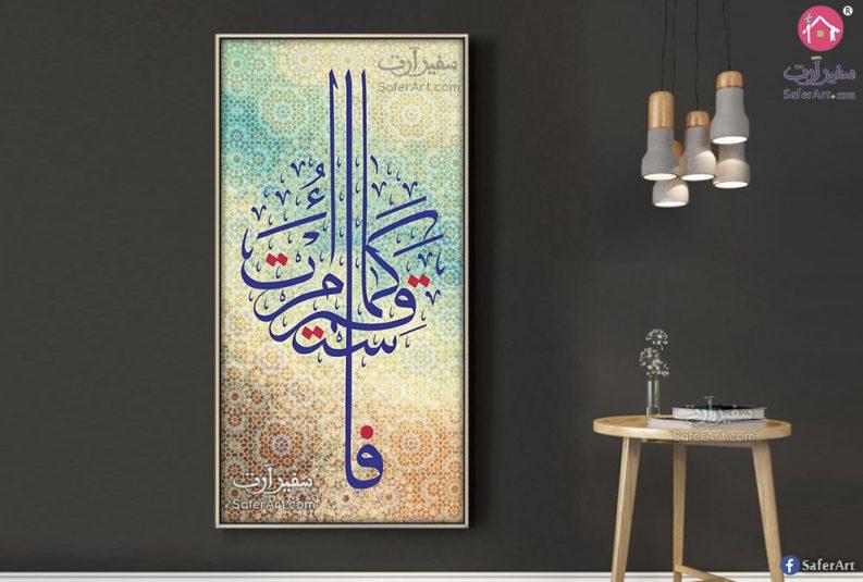 تابلوهات مودرن اسلامى و ايات قرآنية