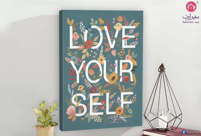 love your self لوحه فنيه مودرن