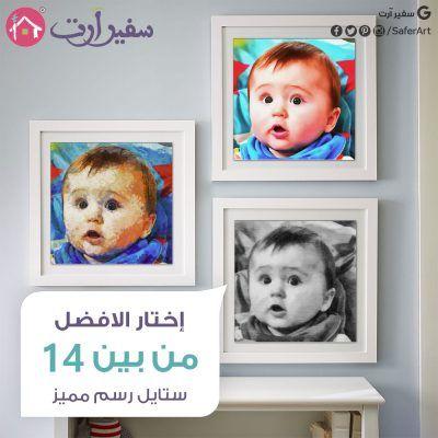 تحويل الصور الشخصيه للوحات فنية