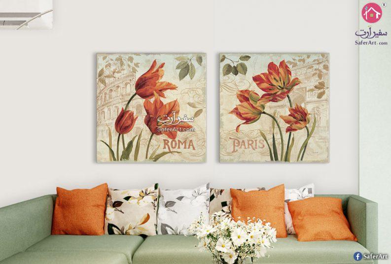 تابلوه حائط مودرن زهور باريس مصممه باللون البرتقالى