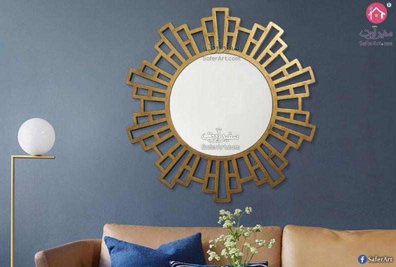 مرآه حائط مودرن لون ذهبى الشمس