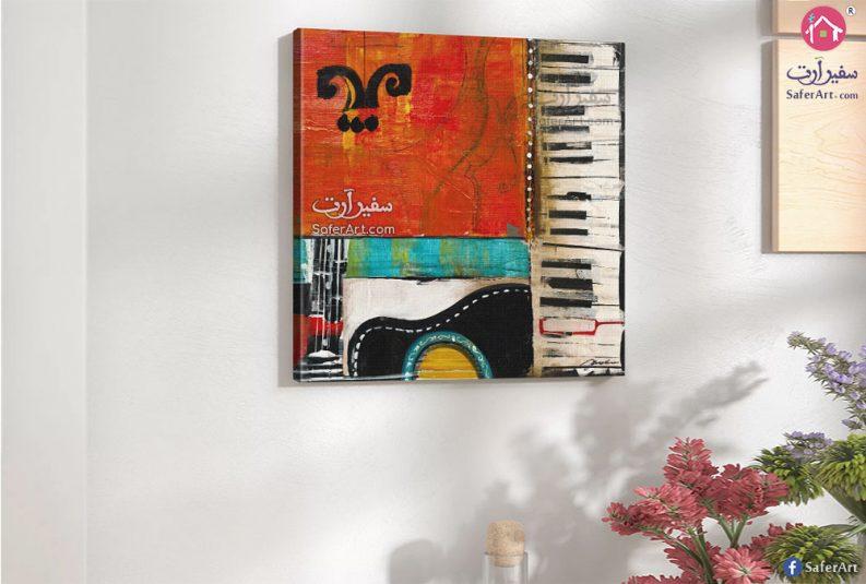 لوحه مودرن لمحبى وعشاق الموسيقى لاله موسيقيه