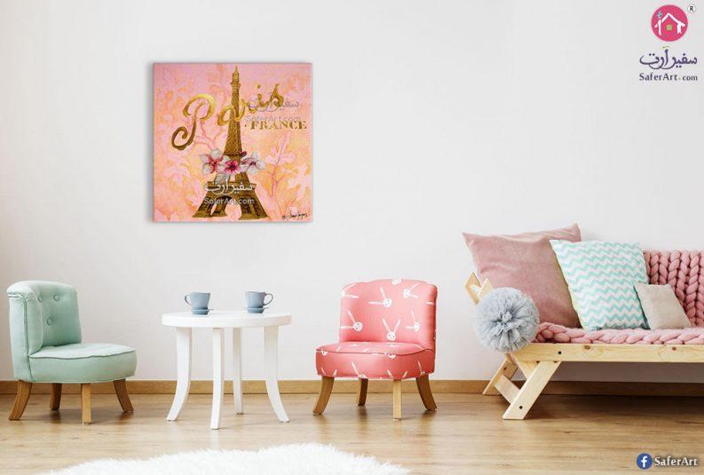 لوحات برج ايفيل
