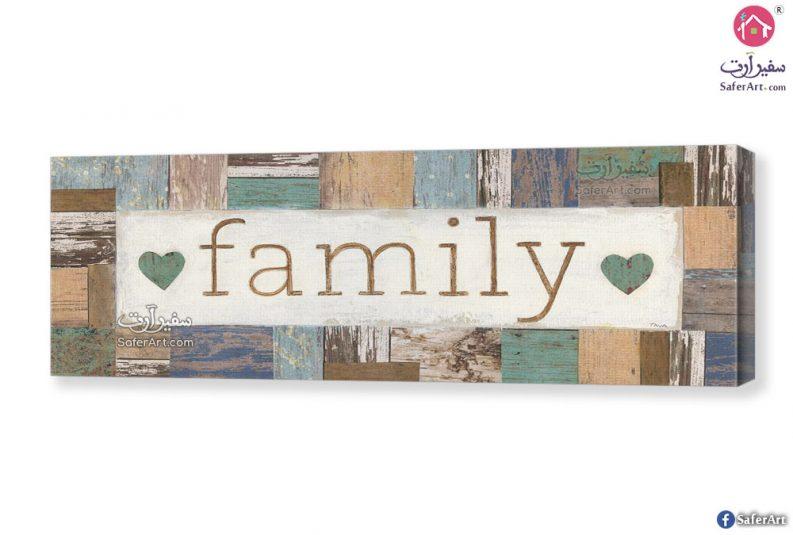 تابلوهات  العائلة